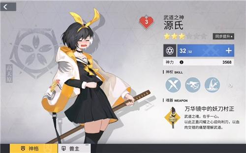 解神者X2源氏怎么玩_源氏技能玩法攻略