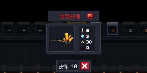 元氣騎士金蟹戰錘怎麼樣 金蟹戰錘屬性及攻擊方式介紹