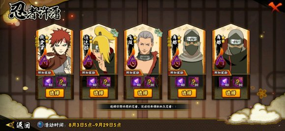 火影忍者手游8月忍者选择建议 8月忍者许愿选谁最好