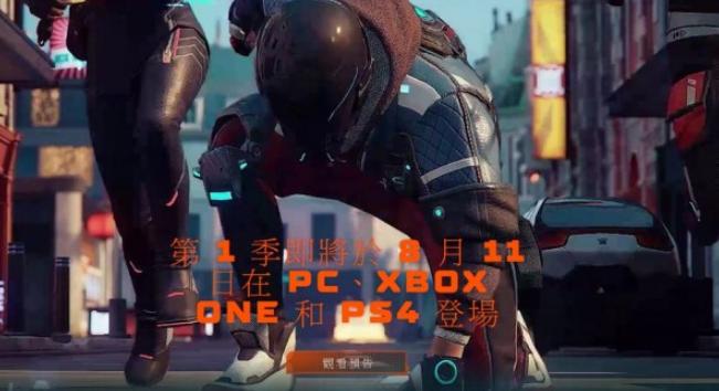 育碧超猎都市什么时间发布 超猎都市第一季正式开放时间介绍