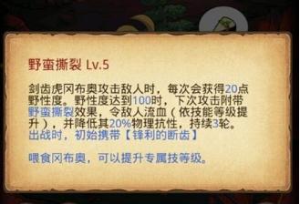 不思议迷宫剑齿虎冈布奥怎么获得 不思议迷宫第九十一区Dp阵容推荐