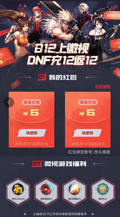 DNF手游腾讯微视现金红包怎么领取 DNF手游微视冲12返12活动攻略