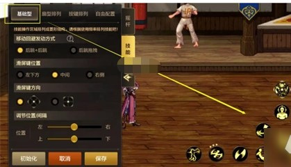 DNF手游技能按键搭配攻略 大神技能按键设置教程