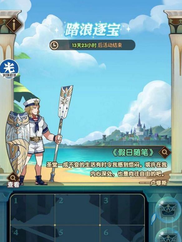剑与远征夏日活动怎么玩 踏浪逐宝活动玩法解析