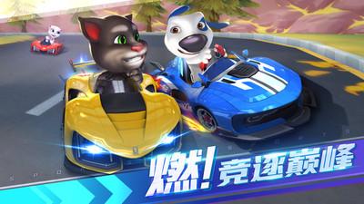 汤姆猫飞车巡回赛