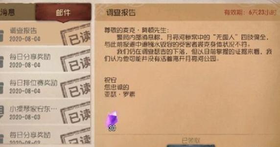 第五人格小丑生日信件是什么 第五人格裘克角色生日彩蛋信件介绍