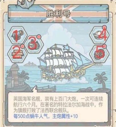 最强蜗牛英伦舰船优先升级顺序介绍 英伦舰船优先升级什么最好
