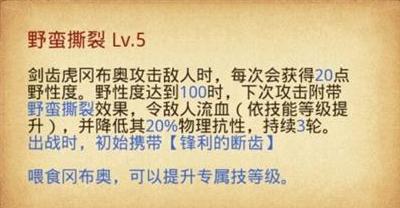 不思议迷宫最新冈布奥介绍 第九十一区冈布奥技能详解