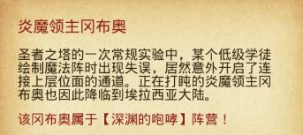不思议迷宫新增冈布奥一览 佣兵阵营新冈布奥技能说明