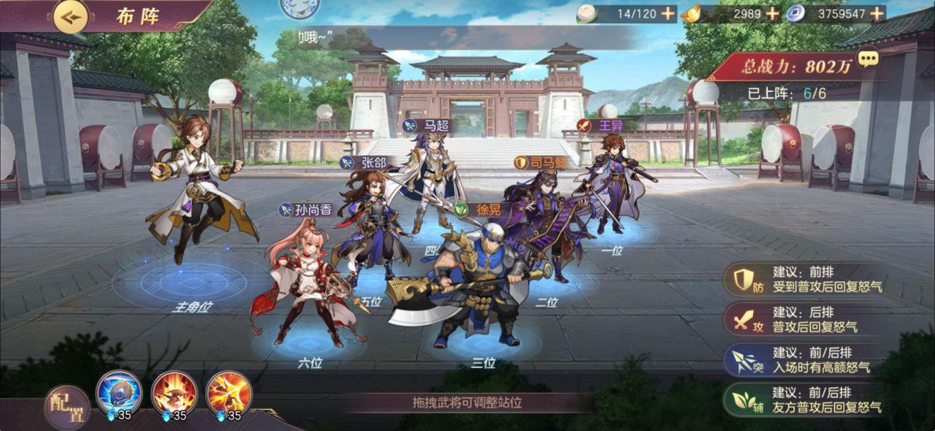 三国志幻想大陆切后队后期阵容推荐 阵容搭配及玩法一览