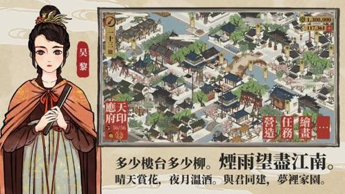 江南百景图苏州前期该如何建设 苏州前期建设推荐思路