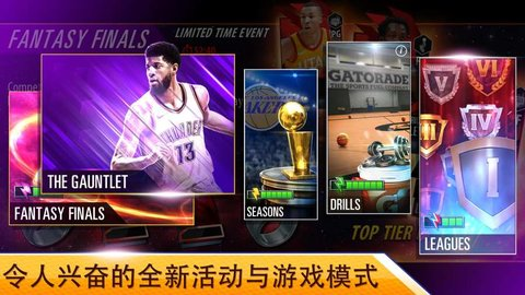 NBA2KMobile