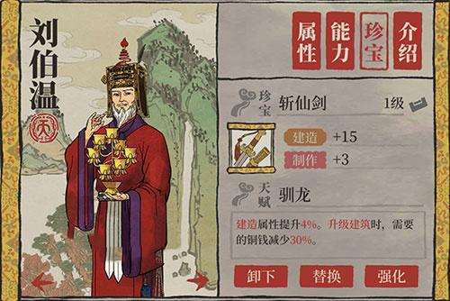 江南百景图刘伯温珍宝怎么选择 没有斩仙剑选什么好
