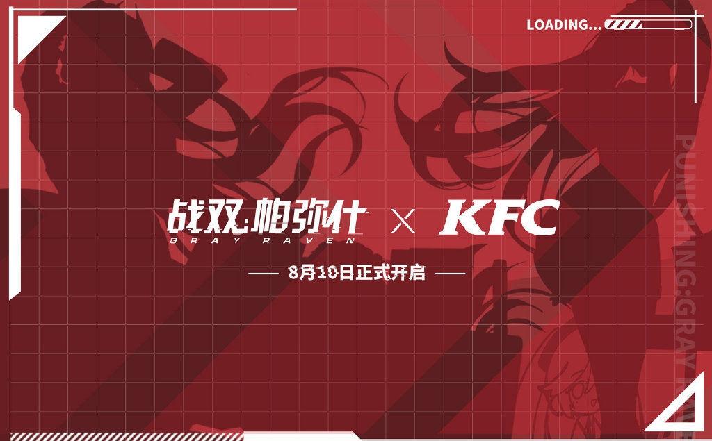 战双帕弥什KFC联动什么时候开始 KFC联动时间介绍