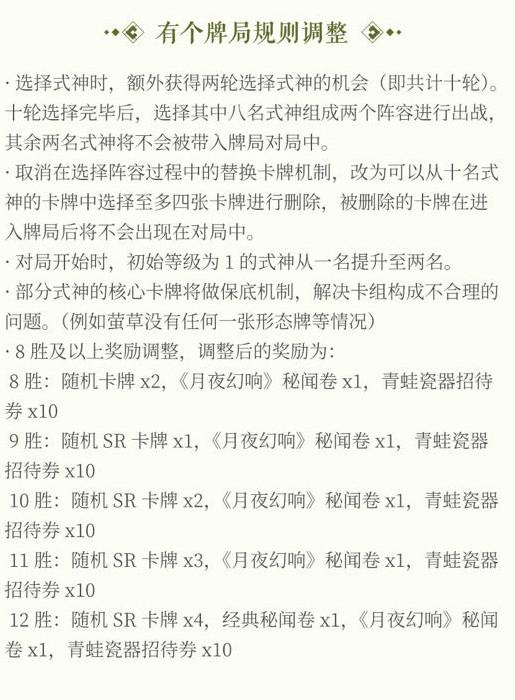 阴阳师百闻牌有个牌局更新了什么 牌局新机制分析