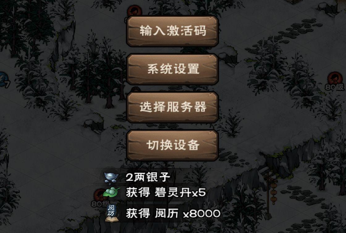 烟雨江湖8月最新激活码分享 8月安卓、IOS激活码一览