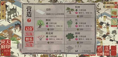 江南百景图花瓣图标是什么意思 花瓣图标简单介绍