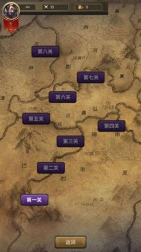 烽火三国纪