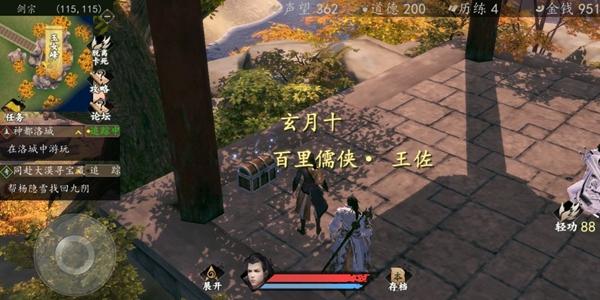 下一站江湖城池宝箱怎么得 城池宝箱获取方法分享