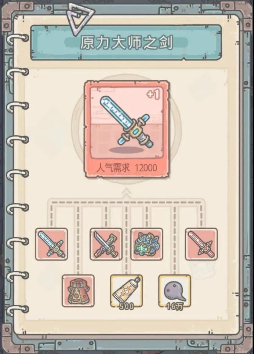 最强蜗牛原力大师之剑深度评测 原力大师之剑合成与使用教学