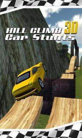 旧车特技3D