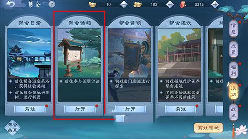 新笑傲江湖手游华山杨柳风奇遇攻略 杨柳风奇遇完成方法