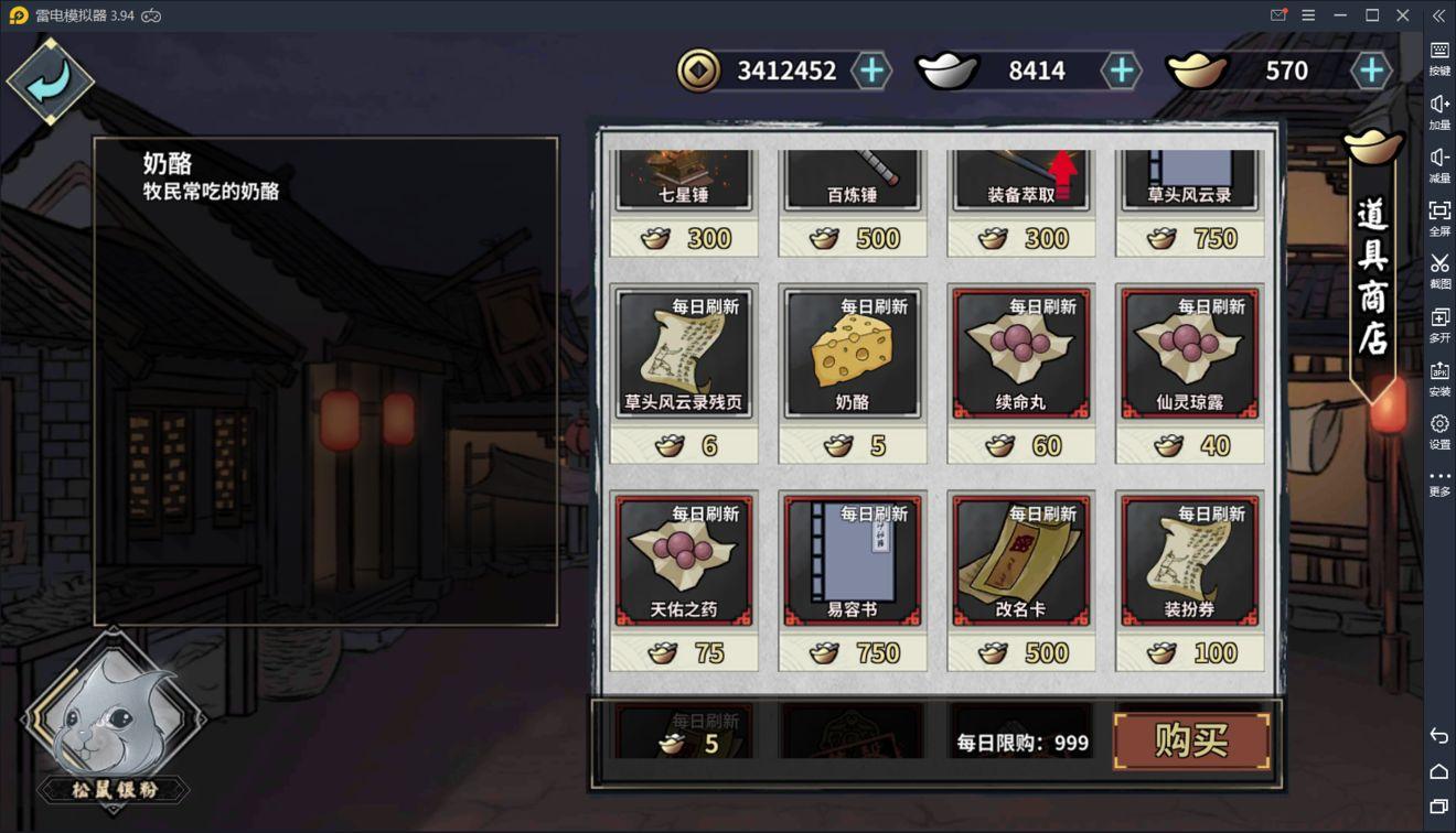 汉家江湖元宝能买哪些药 元宝商店药物解析