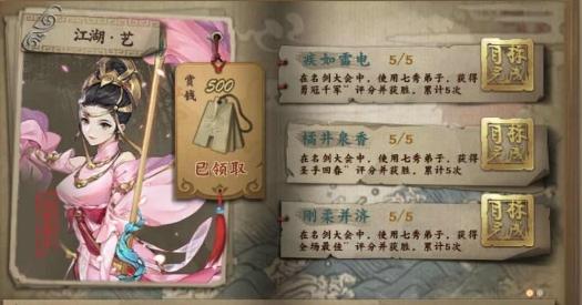 剑网3江湖艺成就怎么达成 剑网3新成就江湖艺完成攻略