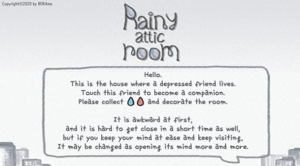 下雨天的阁楼2游戏