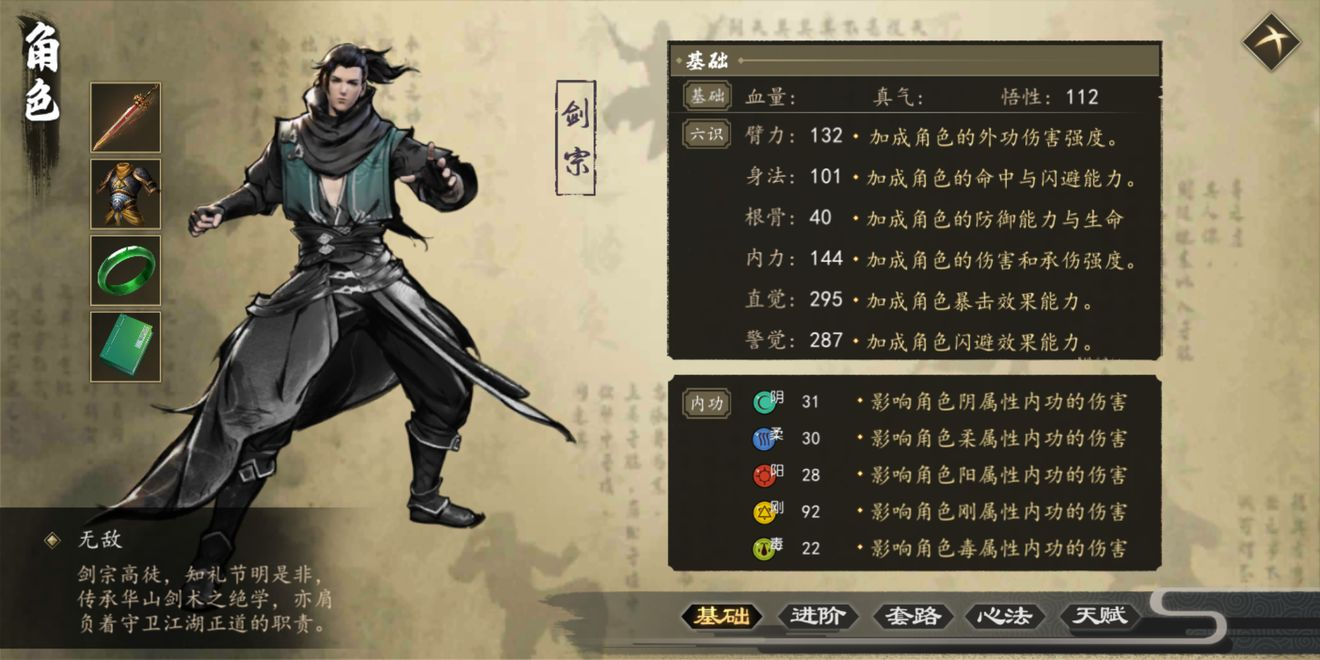 下一站江湖剑宗怎么玩 剑宗武学玩法攻略