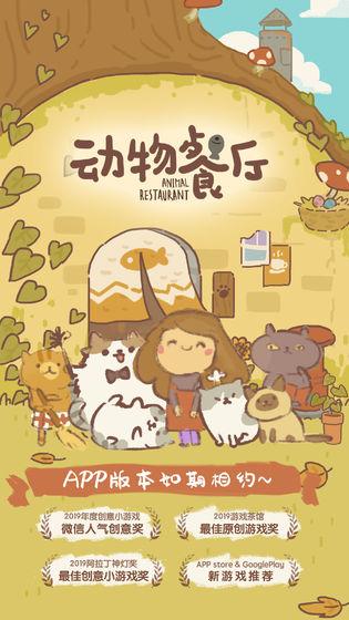 动物餐厅流浪熊猫招募途径 杂粮煎饼店招租技巧分享