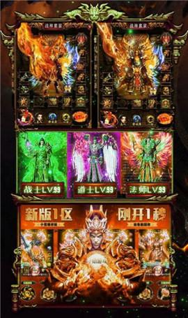 九龙战神传奇变态版