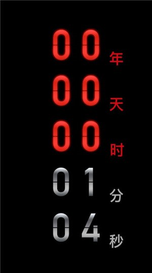 黑暗倒计时中文版