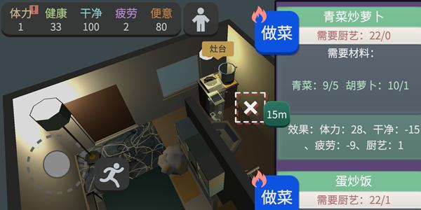 属性与生活3电脑阶段攻略 电脑阶段玩法与房屋内饰指南