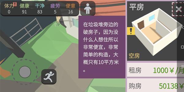属性与生活3租房阶段攻略 租房阶段玩法与房屋内饰指南