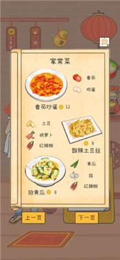 梦想中餐厅游戏