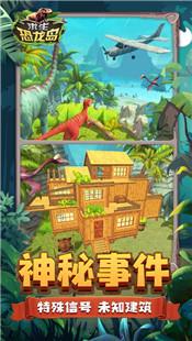 求生恐龙岛游戏