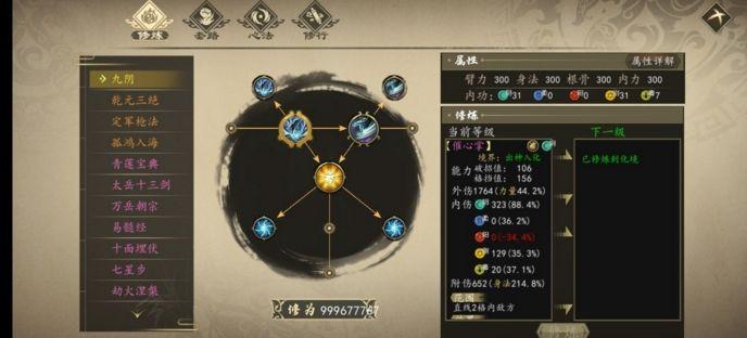 下一站江湖3金4橙剑法怎么获得 3金4橙剑法获取攻略