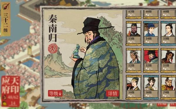 江南百景图哪些角色改了名字 改名天级角色介绍