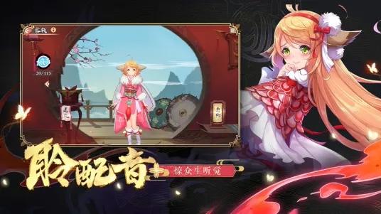狐妖小红娘MMO