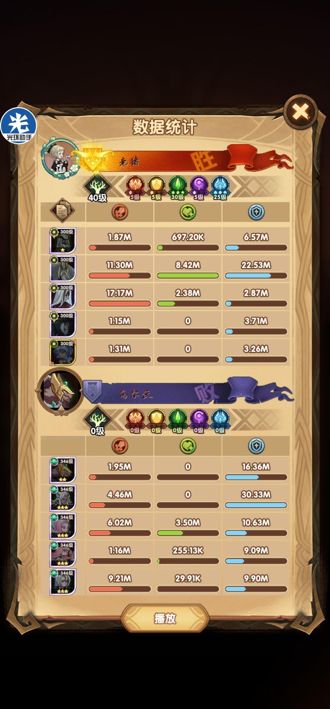 剑与远征亡灵秘宝阵容推荐 亡灵秘宝阵容搭配教程