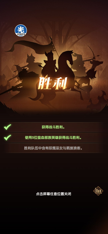 剑与远征秘宝海湾五蛮族阵容通关 秘宝蛮族通关阵容推荐