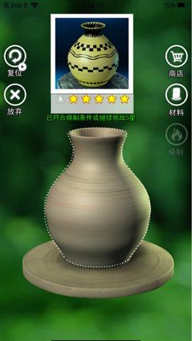 陶瓷陶艺模拟器