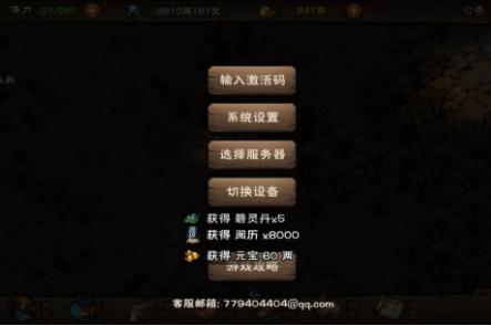 烟雨江湖8月14日周末礼包兑换码分享