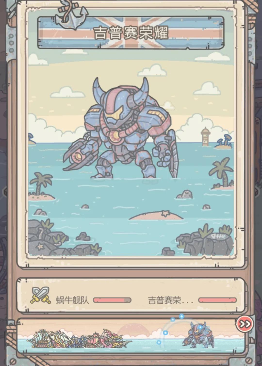 最强蜗牛不思议海域吉普赛荣耀介绍 吉普赛荣耀奖励说明