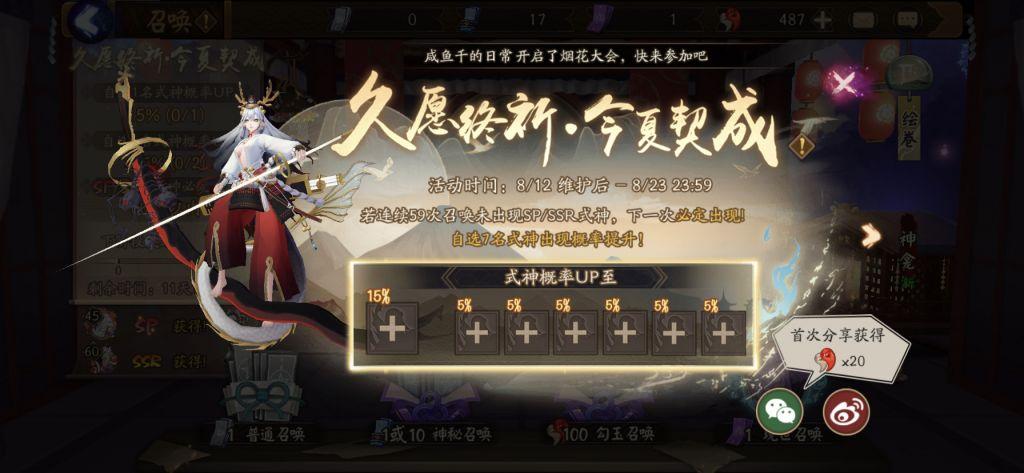 阴阳师2020自选式神活动攻略 自选式神排名推荐