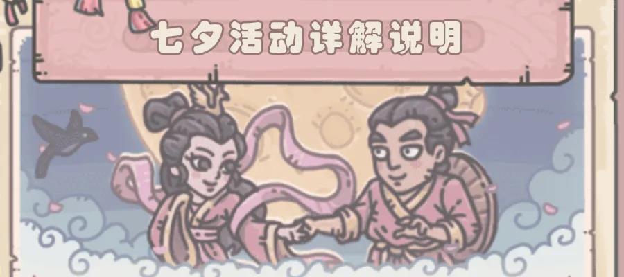 最强蜗牛七夕活动攻略 七夕红绳、礼包、降神及祈缘玩法指南