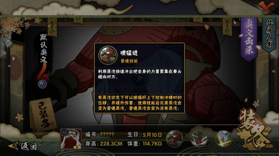 火影忍者汉攻略大全 汉技能玩法及连招教学