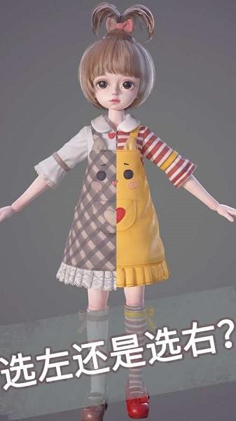 娃娃计划游戏