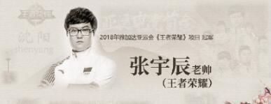 《【煜星注册登录】王者荣耀电竞名人堂都有谁 电竞名人堂选手介绍》